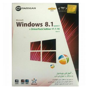 ویندوز ۸٫۱ پرنیان Windows 8.1+ DriverPack Solution 17.7.16